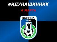#ИдуНаШинник: болельщики призывают собрать стадион на матч против «Урала»