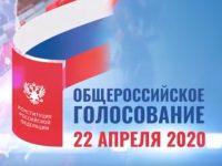 Сергей Березкин позвал жителей Ярославской области принять участие в голосовании за поправки в Конституцию