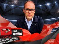 Шон Финн, написавший стратегию развития молодежного хоккея «Локомотива», ушел из клуба