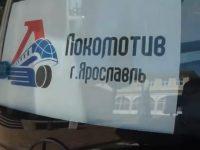 «Локомотив» сыграет со «Спартаком»: шансы соперников
