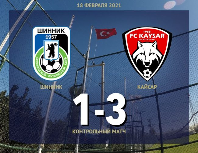 «Шинник» уступил «Кайсару» в контрольном матче