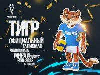 Утверждено расписание матчей первого этапа чемпионата мира по волейболу FIVB 2022
