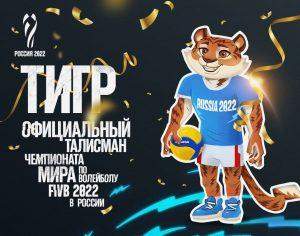 Тигр стал талисманом чемпионата мира 2022 года по волейболу в России
